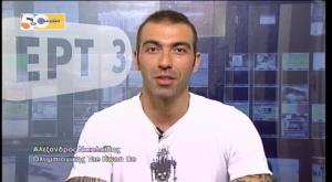 Αλέξάνδρος Νικολαΐδης