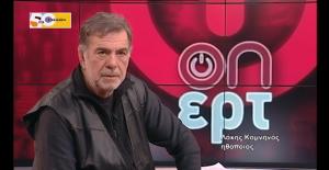 Λάκης Κομνηνός