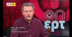 Νίκος Οικονομίδης