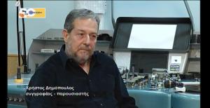 Χρήστος Δημόπουλος