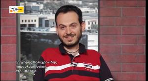 Γρηγόρης Πολυχρονίδης